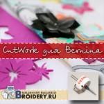 Устройство CutWork для машин Bernina