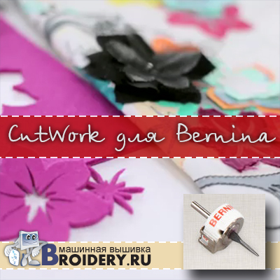 Bernina CutWork