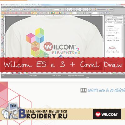 Wilcom ES e 3 в продаже