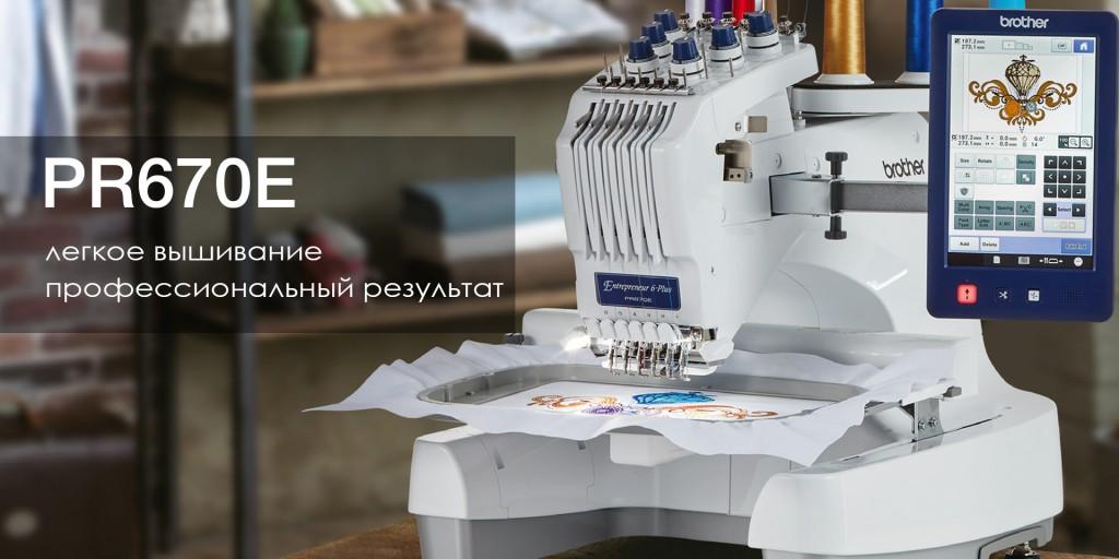 Вышивальная машина Brother Enterpreneur 6-Plus PR670E