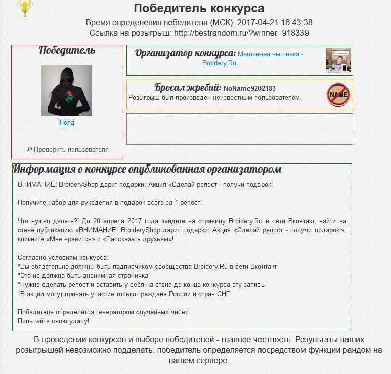 broideryshop_2