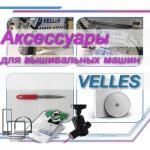 Аксессуары для вышивальных машин Velles