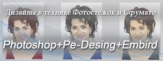 Курс Photoshop Pe-Desing Embird
