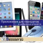 машинная вышивка. Приложения для планшетов и мобильных устройств