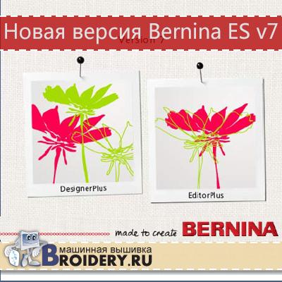 Bernina Embroidery Software v7.0