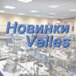 velless_new_min
