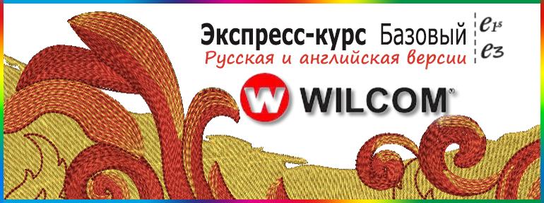 курсы wilcom