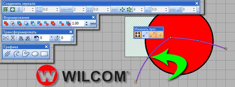 программа Wilcom скачать бесплатно - фото 5