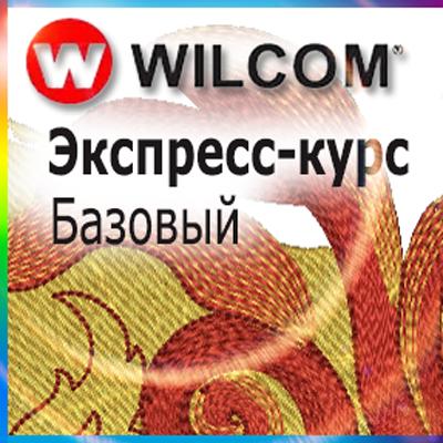 Обучение программе Wilcom ES — «Базовый курс»