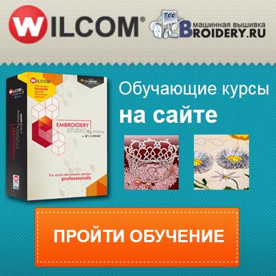 курсы Wilcom ES