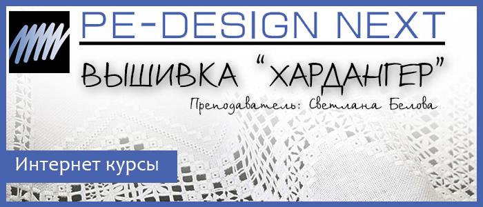 pe-design Хардангер