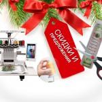 Дарим подарки покупателям
