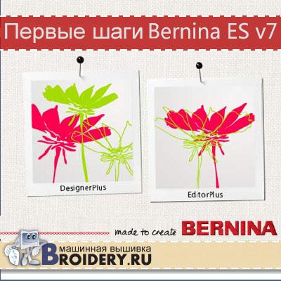 Bernina ES v7.0: Первые шаги