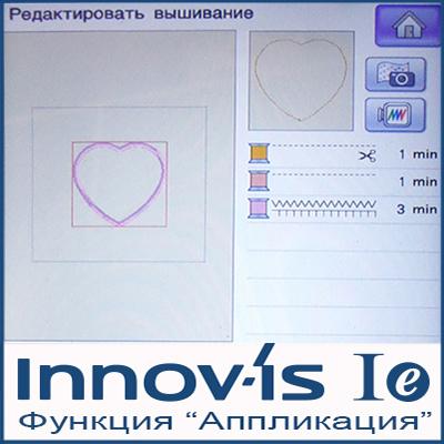 "Изучаем Innov-is 1e: Функция ""Аппликация"""