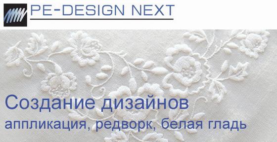 Создание дизайнов в технике аппликация, редворк и белая гладь