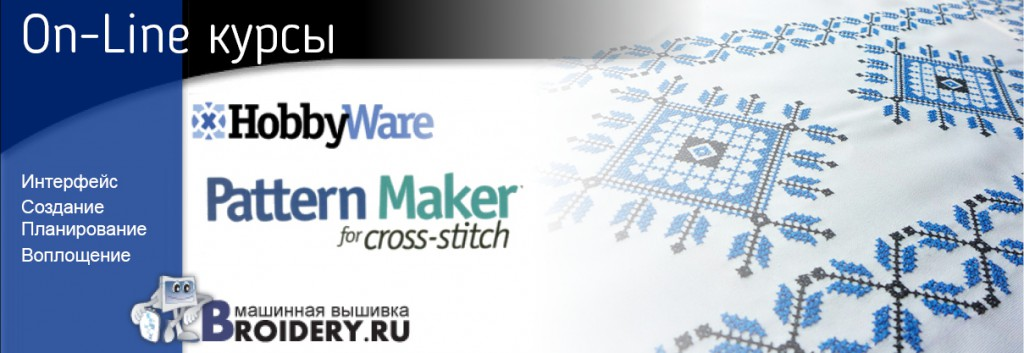 курс pattern maker for cross stitch