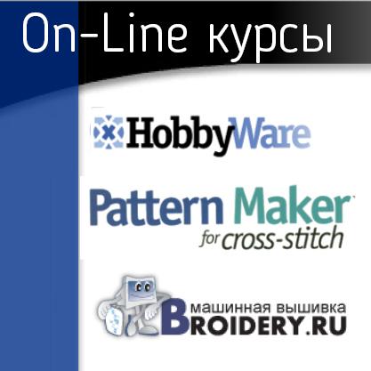 Базовый курс: Обучение работе в программе Pattern Maker for Cross Stitch