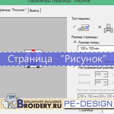 PE-Design 10: Параметры страницы рисунок