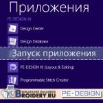 pe-design 10: запуск приложения