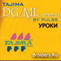 Tajima DGML by Pulse: Уроки, курсы, обучение