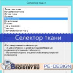 pe-design 10 селектор ткани