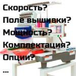 выбрать вышивальную машину