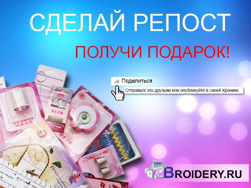 broideryshop дарит подарки