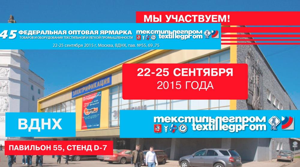 текстильлегпромфевраль_2015