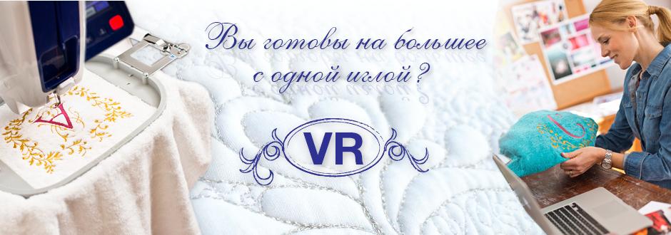 Для вышивки и квилта: Brother VR