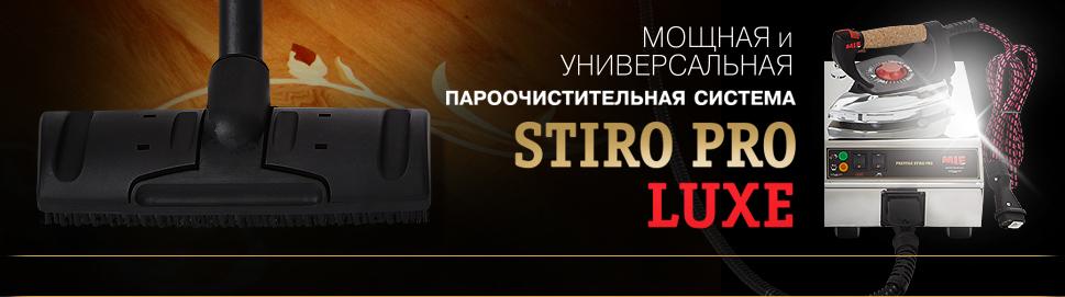 Пароочистительная система Mie Stiro PRO Luxe