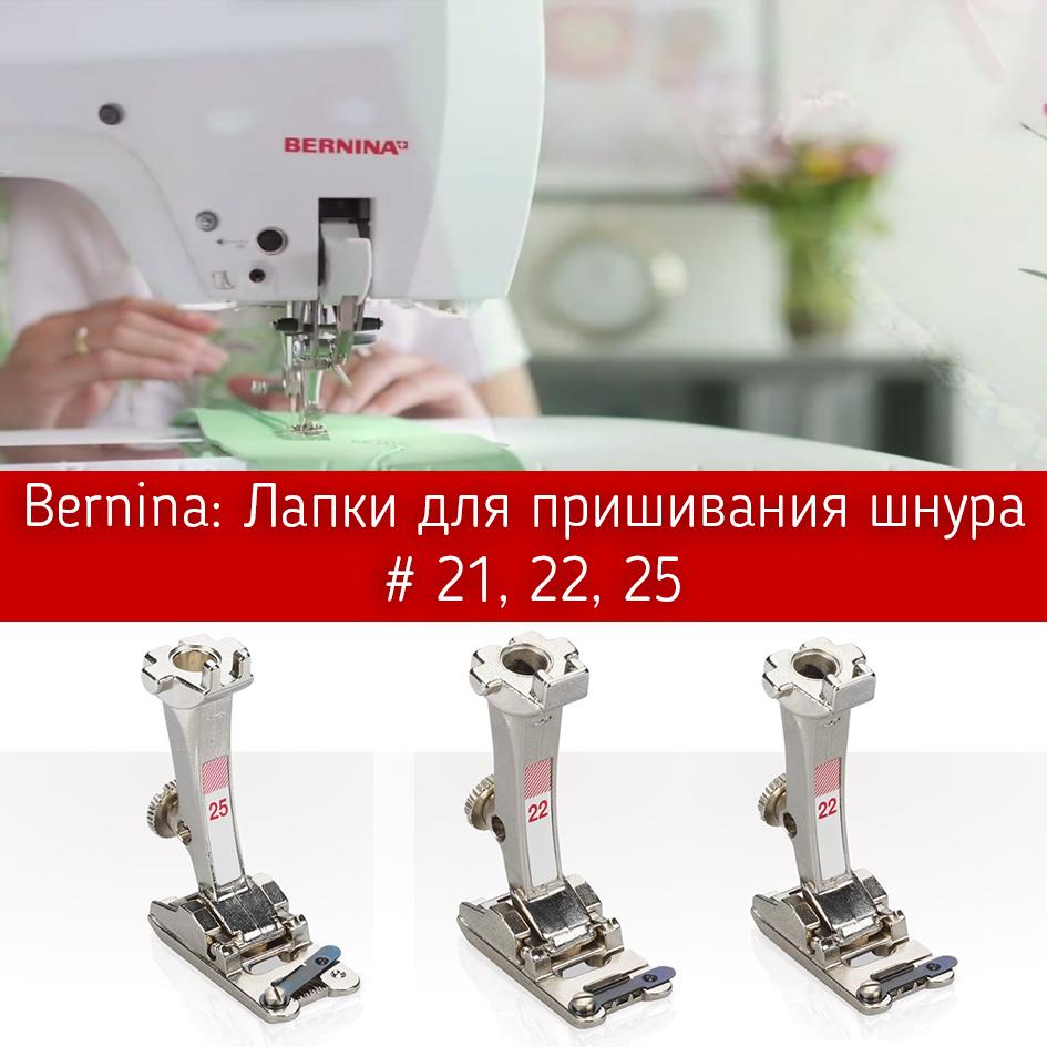 Лапки для пришивания шнура на машинах Bernina