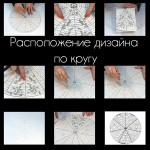 Расположение дизайна машинной вышивки по кругу
