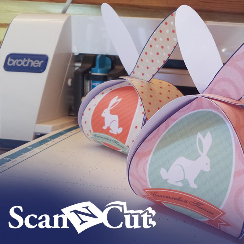 Плоттер ScanNCut: Пасхальные коробочки для яиц