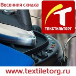 skidka_tekstilitorg