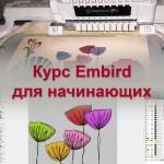 Embird_kurs_0