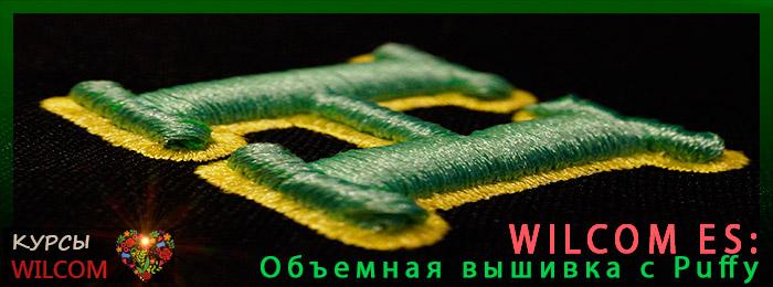создание дизайнов объемной вышивки