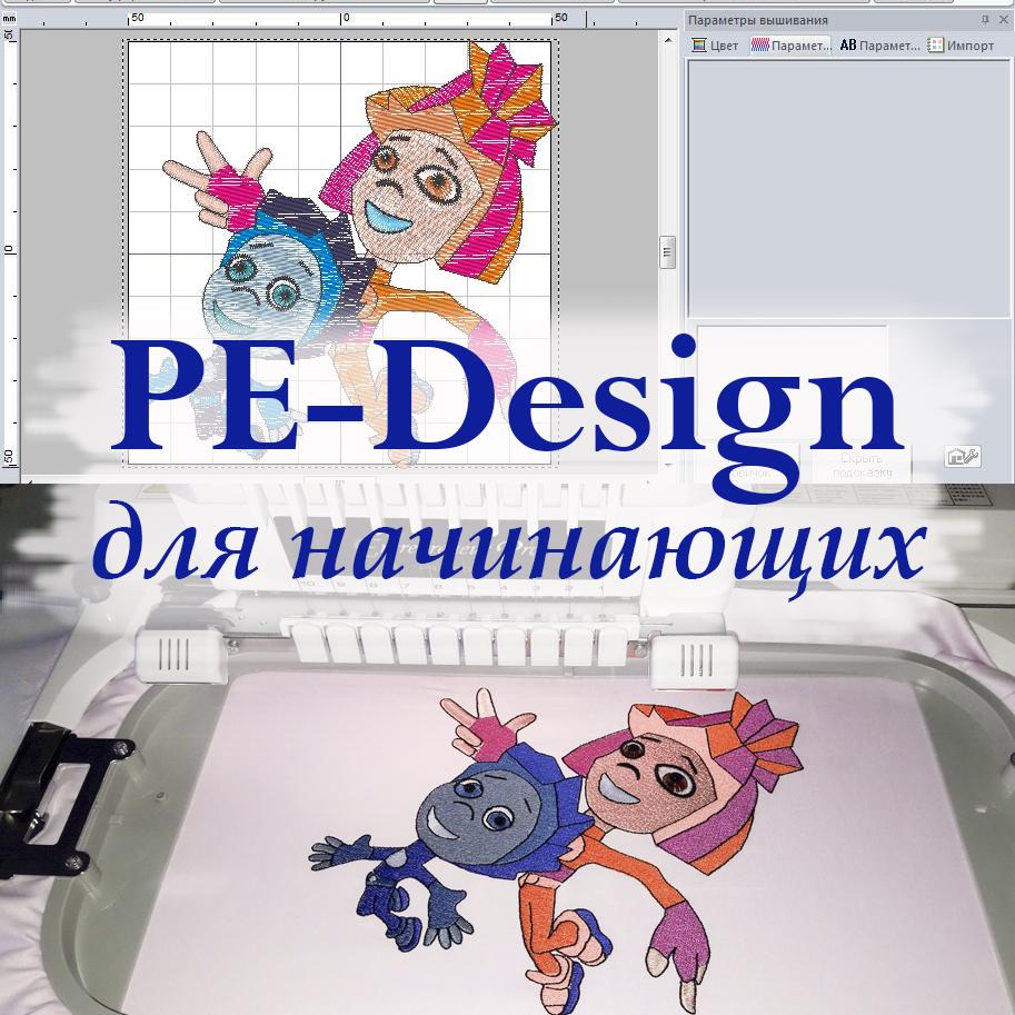 Курс PE-Design для начинающих: Учимся создавать дизайны