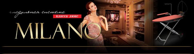 Гладильная система класса Luxe MIE MILANO