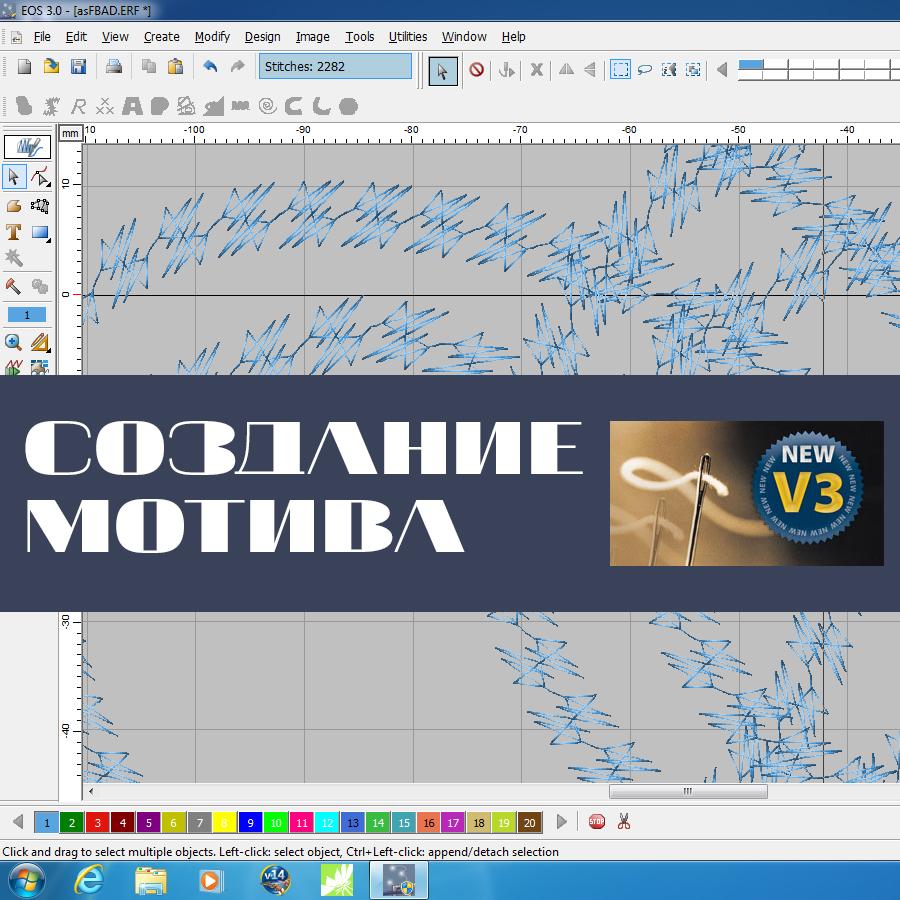 Compucon EOS : Создание мотива