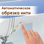 Автоматическая обрезка нити