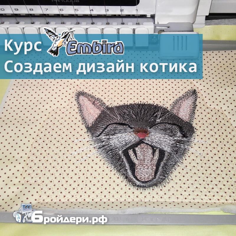Курс Embird: Создаем дизайн котика