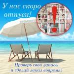 otpusk_broideryshop