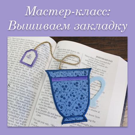 """Шьем в пяльцах: Закладка """"Время пить чай"""""""