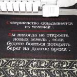 kurs_embird_shrifti