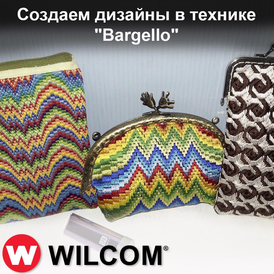 Курс Wilcom ES: Создание дизайнов в технике «Bargello»