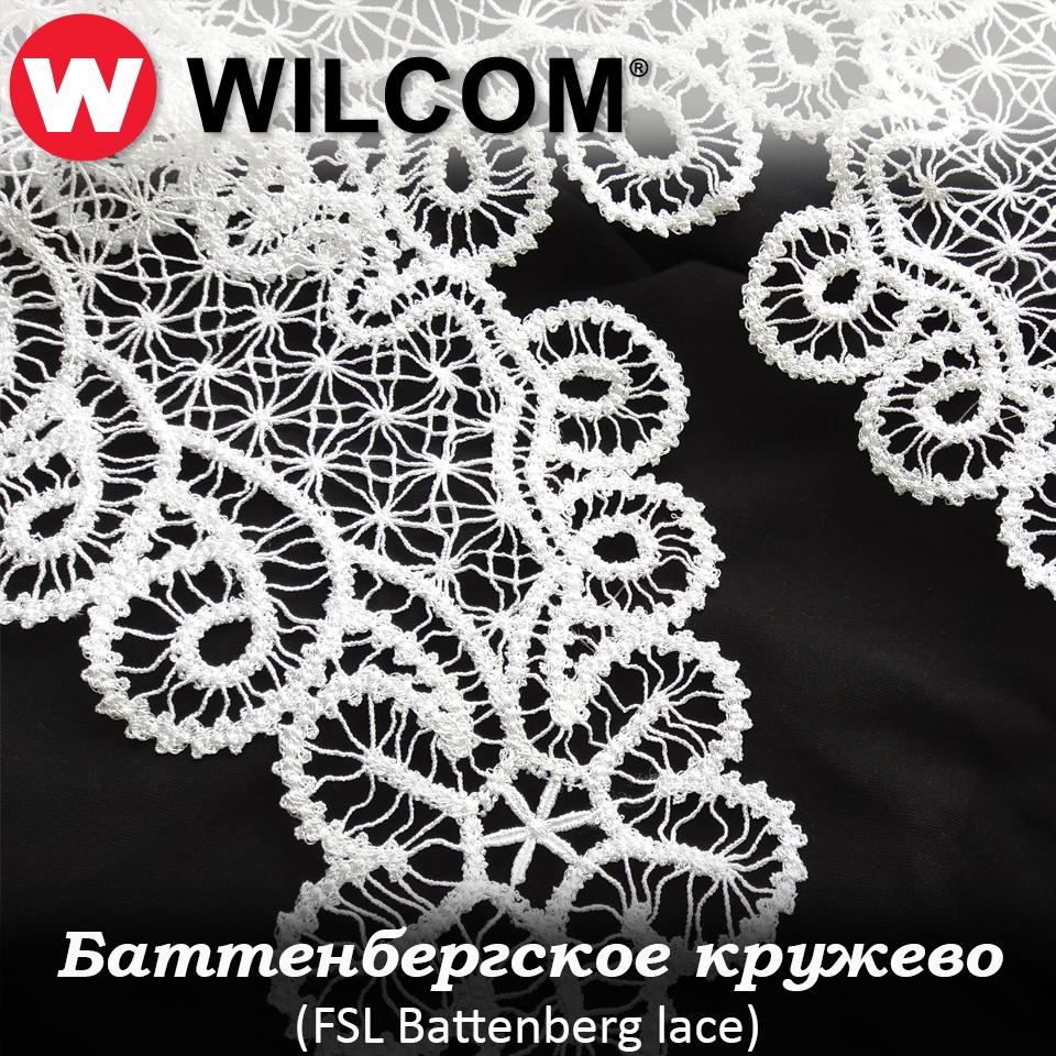 Курс Wilcom ES: Баттенбергское кружево (FSL Battenberg lace)