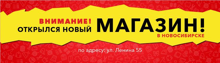 Открытие магазина в Новосибирске