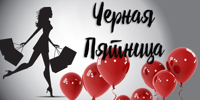 chernaya_pyatnica