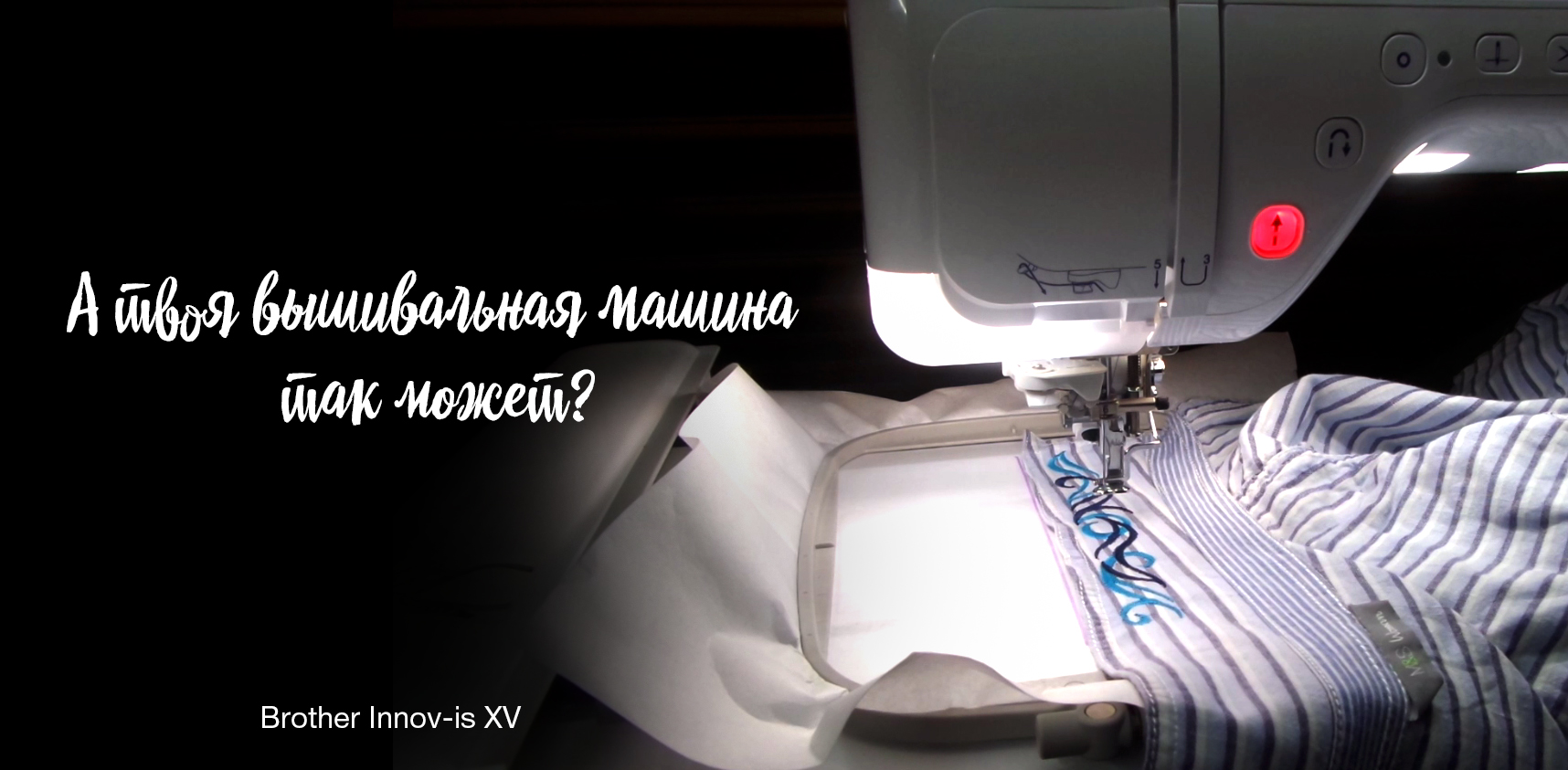 позиционирование вышивки