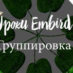 Уроки Embird: Группирование объектов